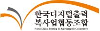한국디지털출력복사업협동조합